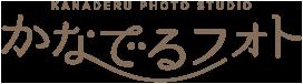 家族写真・プロフィール写真 スタジオかなでるフォト|福岡市|写真館|自然光・スタジオロケ対応